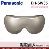 Panasonic 國際牌 EH-SW35 / SW35 蒸氣眼罩 溫感眼部按摩器 國際電壓 蒸汽眼罩  數位達人