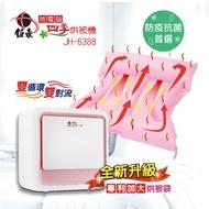 【鉅豪】微電腦四季烘被機JH-6388☆專利加大烘被袋!電視購物狂銷商品!