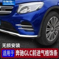 Benz賓士GLC外飾改裝 GLC250 GLC300 GL C43 C63 C250 C300前霧燈格飾條配件