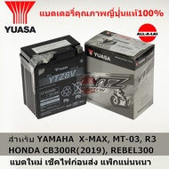 แบตเตอรี่แท้ YUASA YTZ8V (12V7.4Ah(20HR)) สำหรับ YAMAHA X-MAX, MT-03, R3,  HONDA  CB300R(2019), CRF250, REBEL 300,500
