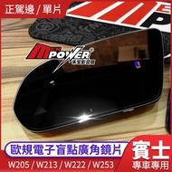 賓士專用 C E S GLC W205 V213 W222 W253 X118 歐規 電子盲點廣角鏡片【禾笙影音館】