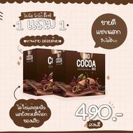 ♥2กล่อง♥  BIO COCOA MIX ไบโอ โกโก้ มิกซ์By fahnamshop