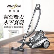 Whirlpool惠而浦 550W多氣旋無集塵袋吸塵器 VCK4007