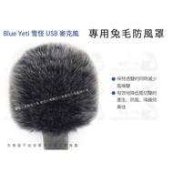 數位小兔【Blue Yeti 雪怪 USB電容麥克風 兔毛防風罩】防風套 麥克風套 毛衣 毛套 抗躁 收音 麥克風