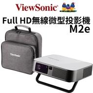 【ViewSonic 優派】M2e FHD 1080p 無線瞬時對焦智慧微型投影機 無線微型投影機 投影機 台灣公司貨