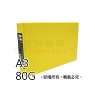 彩色影印紙 《顏色:金黃色 ;磅數:80G;尺寸:A3;每包500張;每箱5包入》箱