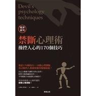 【书籍】p現貨禁斷心理術操控人心的170  詐騙心理學