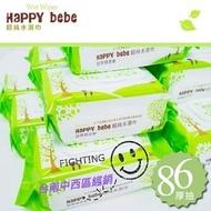 【Happy bebe】 現貨  超純水濕紙巾86抽附蓋 1箱12包 468元  南六廠製造
