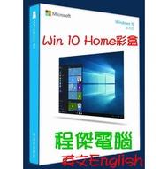 『高雄程傑電腦』微軟 Windows10 家用彩盒版 Win10 Home 【 英文English】 正版 作業系統