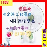 『中部批發』環島牌  16吋 遙控壁扇 掛壁扇 太空扇 壁式通風扇 電風扇 壁掛扇 方便控制(台灣製造)