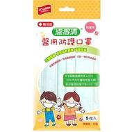 《濾得清》兒童醫用口罩(5片/包x2)