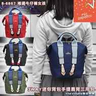 Japan Mis Zapatos Latest B - 6867 Curling Jeans Girl 3way Mini Backpack