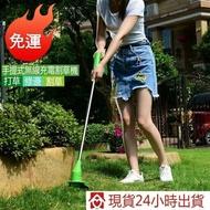 現貨免運 充電式割草機 電動除草機 推草機 家用庭院便攜修枝器 小型草坪修剪機 母親節禮物