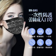 現貨 RM-A105 一次性防護蕾絲成人口罩 50入/包 3層過濾 熔噴布 高效隔離汙染 (非醫療)