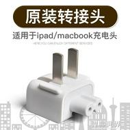 轉換器 蘋果ipad充電器mac轉換插頭電腦Macbook電源腳pro插腳轉接頭