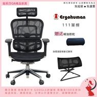 ★免運免組打卡送折扣★Ergohuman 111 單桿版 人體工學椅 網椅 鋁合金腳 雲彩網現貨保固電腦椅