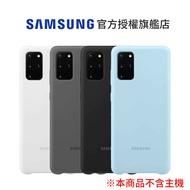 SAMSUNG Galaxy S20+ 5G 薄型背蓋(矽膠材質) 天空藍/黑/灰/白