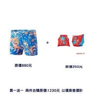 [買一送一] SPEEDO幼童男休閒四角泳褲 SD805394C248 +兒童浮臂充氣式 紅 SD806946B408
