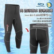 [台灣製 Aropec] 男款 3mm潛水布 超彈性 游泳防寒上長褲 Seahawks 黑 ;泳褲;防寒衣;防寒褲