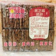 福義軒黑芝麻脆餅 (330g)5包團購組