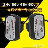 充電器 電動車電壓錶電瓶車改裝24v/36v/48v/60v電量顯示器儀錶