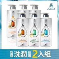 【Mdmmd 明洞國際】安瓶精油洗潤 任選2入組(洗髮+潤髮)