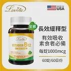 Lovita 愛維他 緩釋型維生素B12 1000mcg(60顆)