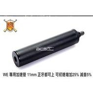 <傻瓜二館>WE 手槍 專用 加速管 滅音管 11mm 正牙都可上 增加初速 及滅音效果 WEY023
