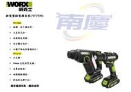 南慶五金 WORX 威克士 鋰電電錘電鑽套裝( WU930)