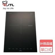 【刷mo卡回饋10%-喜特麗】微晶調理爐(JT-IH128)
