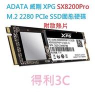 【折扣碼現折】 威剛ADATA XPG SX8200 PRO 256GB 512GB 1TB PCIe M.2 2280