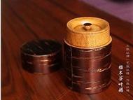 12*8CM櫻樹皮日式櫻木櫻樹皮茶葉罐茶葉筒櫻皮大小細工茶筒酸棗木茶葉禮盒