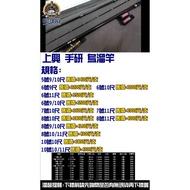 【聯合釣具-竹南店】上興 手研 烏溜竿
