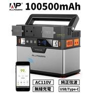 100500mAh 純正弦波 多功能 行動電源 無線充電 多接口 DC/AC 110V 輸出 戶外