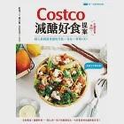 Costco減醣好食提案:生酮飲食也OK!超人氣精選食譜的分裝、保存、料理100+ (電子書)