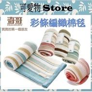 奇哥 彩條編織棉毯/棉毯/編織毯(藍/粉/可可) TLB32900B/P/T ㊣公司貨㊣