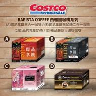 Costco 好市多代購 西雅圖即品拿鐵 三合一  二合一 無加糖  約克夏奶茶 極品嚴焙大濾掛咖啡