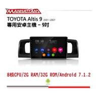 【到府安裝】TOYOTA ALTIS 9代 2001-2007 專用 9吋導航影音安卓主機 - MANHATTAN