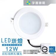 【宇豐國際】台灣品牌 LED 12W 崁孔12公分(CM) 崁燈 全電壓 附安定器 LED節能面板光源 CNS認證