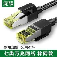 【金牛3C】綠聯七類網絡線萬兆屏蔽cat7高速5寬帶6六家用電競室內雙接頭八芯