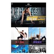 True fitness 南港館  月費1302元/健身房會員資格轉讓