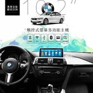 破盤王/岡山╭ BMW F30【10.2吋大螢幕專用安卓主機】導航 藍芽 wifi 鏡像 youtube F20 F32