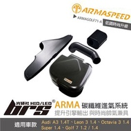 【brs光研社】ARMA GOLF71-A Golf 7 ARMASPEED 進氣系統 碳纖維 渦輪 福斯 VW Volkswagen Golf 7 1.2 1.4
