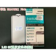 """""""扛壩子"""" 華為 HUAWEI P30 P 30 滿版全膠 2.5D AI 9H鋼化螢幕玻璃保護貼"""
