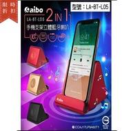 【尋寶趣】aibo 鈞嵐 BT-L05 手機 支架 藍牙 喇叭 藍牙 免持通話 手機架 追劇 音樂 LA-BT-L05