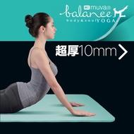 【Muva】環保萬用瑜珈運動墊(10mm)