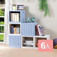 《真心良品x樹德》哈德斯小貨櫃屋組裝收納箱-6入組米白色