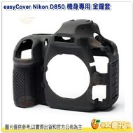 @3C 柑仔店@ easyCover ECND850 金鐘套 黑色 公司貨 保護套 相機套 Nikon D850 適用