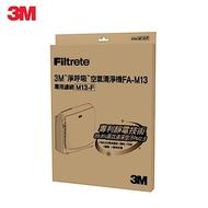 3M 超舒淨型空氣清淨機 FA-M13 專用濾網(M13-F) N95口罩濾淨原理 驚喜價