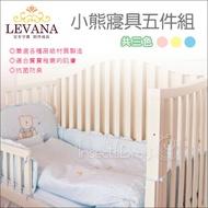 ✿蟲寶寶✿【Levana】嬰兒床寢具組 - 小熊五件組 共二色 藍/黃 台灣製 120x60cm